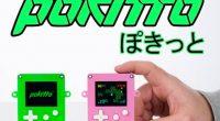 Nach dem DIY Gamer Kit (kostenlose Spiele programmiert von TopFree.de findet ihr in der gleichnamigen Kategorie) und Gamebuiono / Makerbuino, folgt jetzt der nächste kleine Handheld zum Programmieren. Dieses Mal […]